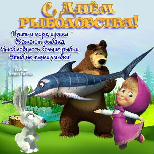 6143-otkritki-Otkritka-kartinka-Den-ribaka-Vsemirniy-den-ribolovstva-27-iyunya-professionalniy...jpg