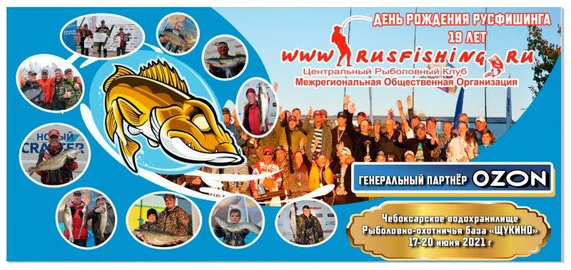 Афиша-19-лет-Русфишинг.jpg