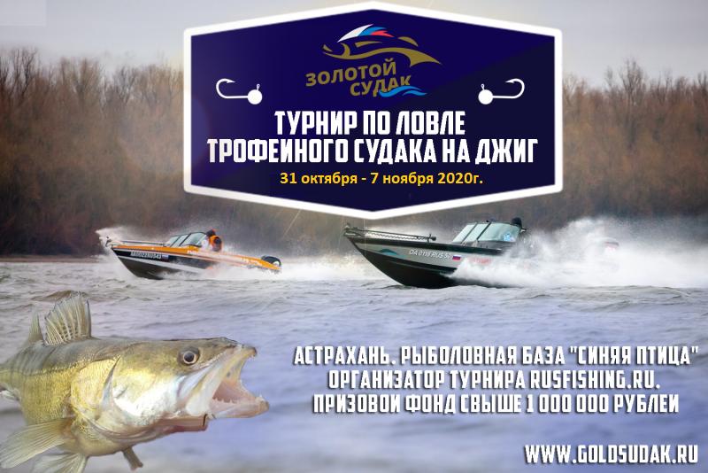 Афиша Золотой Судак 2020.ФИНАЛ.png