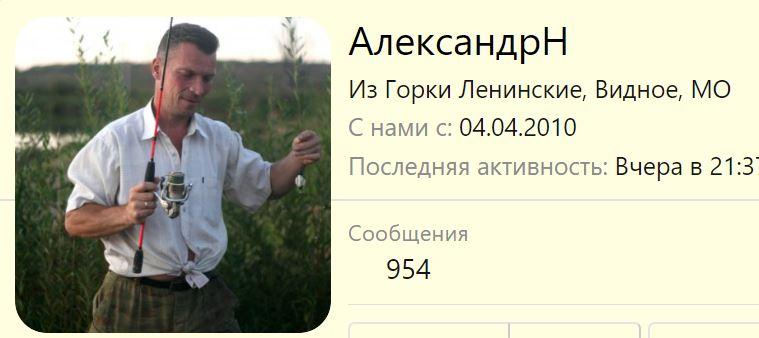АлександрН.JPG