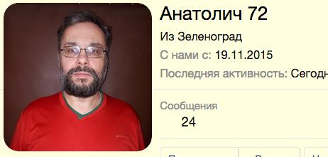 Анатолич 72.png