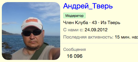 Андрей_Тверь.png