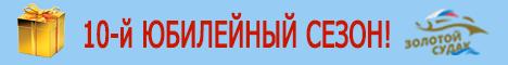 Банер Золотой судак 2.png