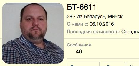 БТ-6611.png
