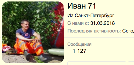 Иван 71.png