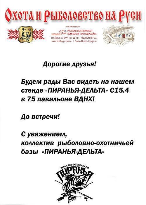 Приглашение на выставку ПИРАНЬ-ДЕЛЬТА.jpg