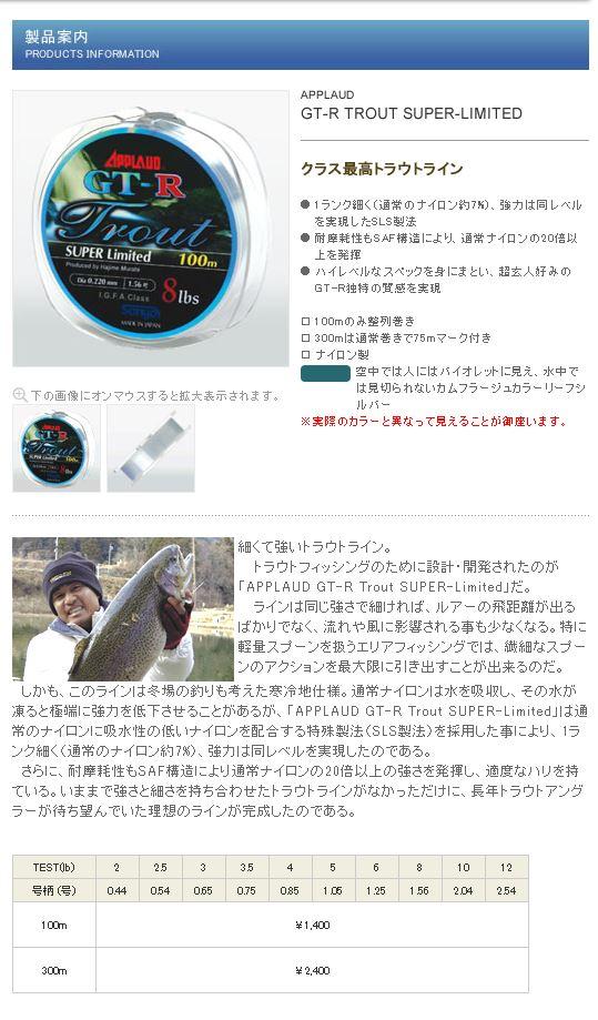 sanyo gt-r super trout.JPG