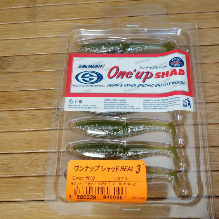 sawamura one up shad 3 2014.JPG
