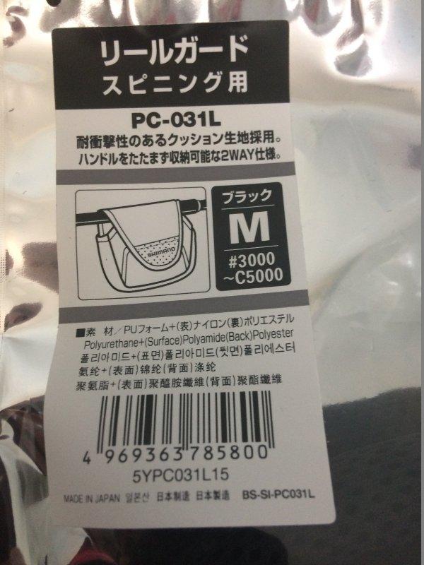 Shimano Reel Case  PC – 031L Black M - 2.JPG