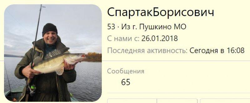 СпартакБорисович.JPG