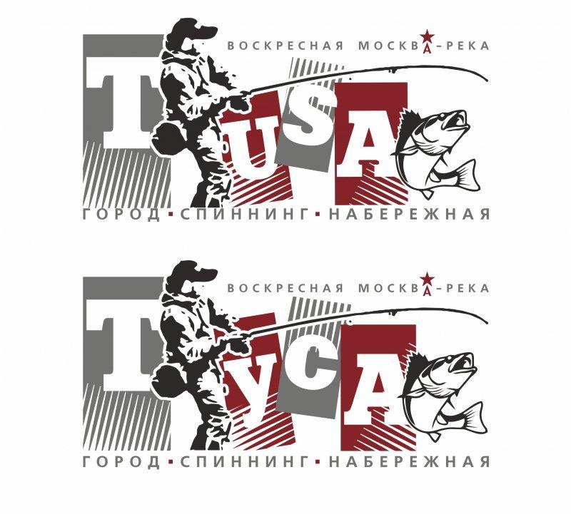 ТУСА 2020 -2.jpg