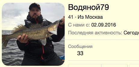 Водяной79.png