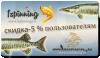 sales_5_rusfishing.png