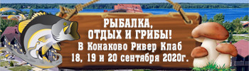 Русфишинг - Конаково (рыбалка - отдых - грибы)