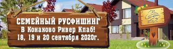 Русфишинг - Конаково (семейный русфишинг)