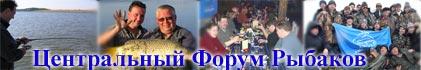 Русфишинг! Центральный Форум Рыбаков!